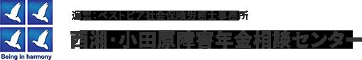 西湘・小田原障害年金相談センター